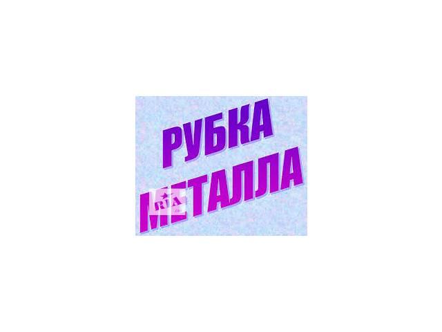 купить бу Рубка металла в Днепропетровской области