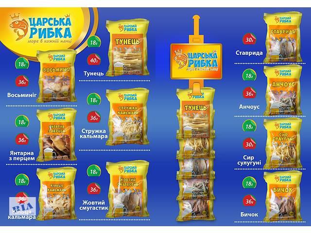 Рыбные снеки от производителя (опт/дистриб) ТМ Царская рыбка- объявление о продаже  в Киеве