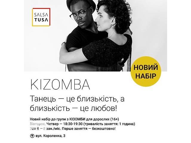 купить бу КИЗОМБА в SALSATUSA! НОВЫЙ НАБОР! в Днепре (Днепропетровск)