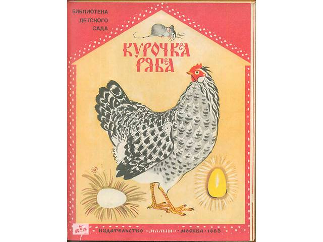 продам Сборник детских сказок 5 в одной книге.Серия Библиотека детского сада бу в Киеве