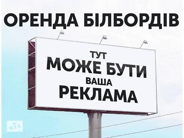 Сдам в аренду щиты, бигборды в городах Украины- объявление о продаже   в Украине
