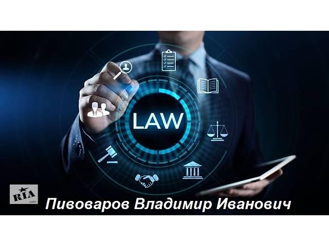 купить бу Адвокат Круглосуточно   в Украине