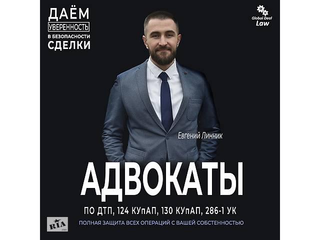 продам Адвокат по ДТП, 124, 130 КУпАП, Автоадвокат, адвокат недорого. Автоюрист. бу в Киеве