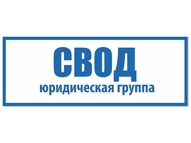 продам адвокат, юридичні послуги бу в Днепре (Днепропетровск)
