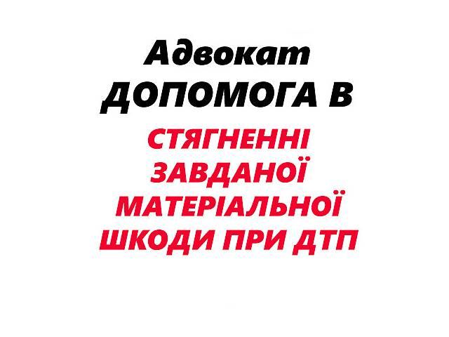 продам Адвокат. Юрист. ДТП, возмещение ущерба. бу  в Украине