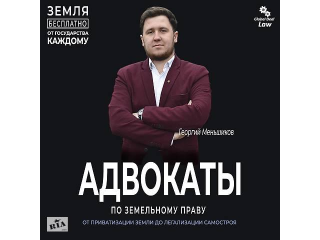 купить бу Адвокат з земельних спорів / допомога для отримання земельних ділянок в Киеве