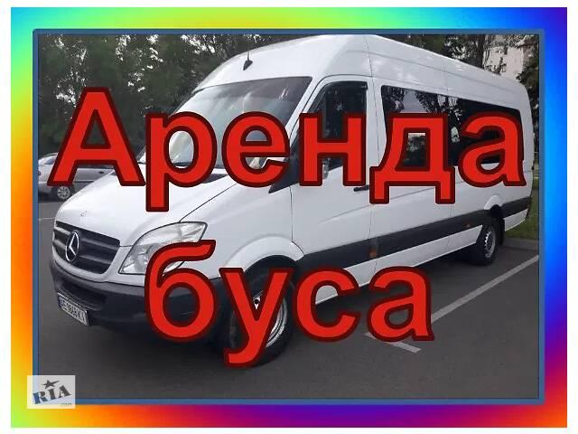 продам Акция! Мерседес/ Заказать микроавтобус бу  в Украине
