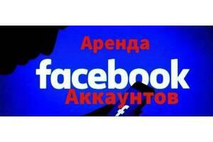 Аренда аккаунта Facebook