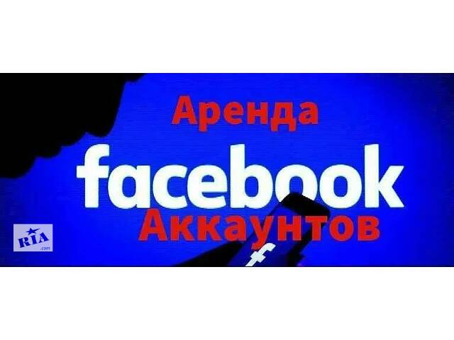 бу Аренда аккаунта Facebook   в Украине