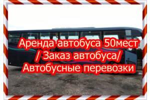 Аренда автобуса 50мест/ Заказ автобуса/ Автобусные перевозки
