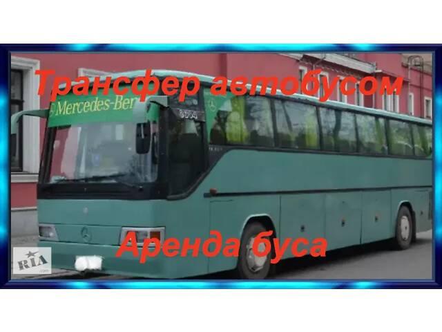 продам Аренда буса/ Заказать автобус бу  в Украине