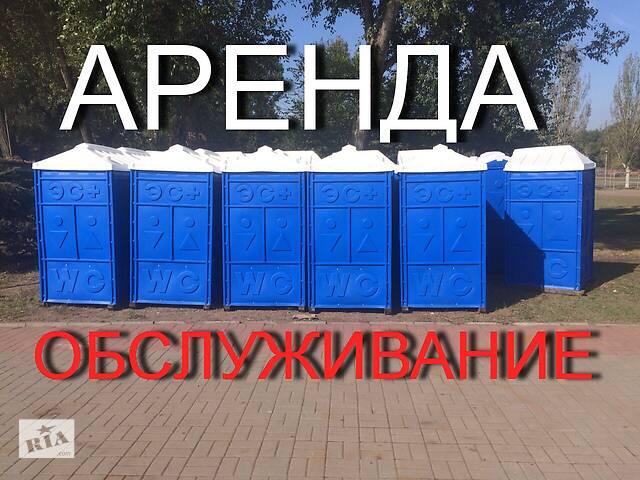 продам Аренда биотуалетов бу  в Украине