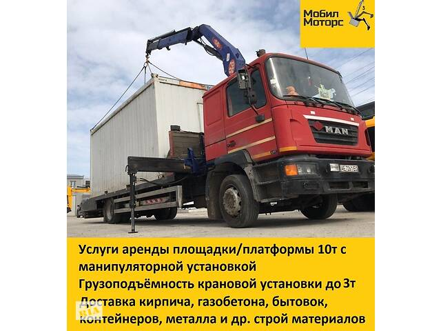купить бу Аренда, услуги манипулятора-платформы до 10 тонн (эвакуатора, площадки), аренда в Днепре в Днепре (Днепропетровск)
