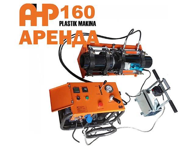 продам Аренда стыкового сварочного аппарата AHP Plastik Makina - 160 бу  в Украине