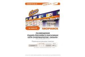 Аудио-реклама в Сильпо в Лисичанске