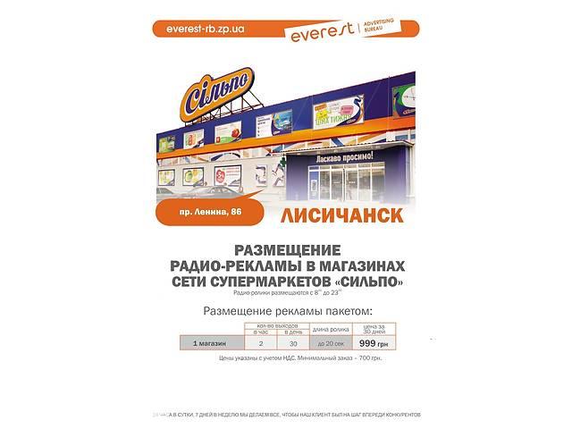 Аудио-реклама в Сильпо в Лисичанске- объявление о продаже  в Днепрорудном