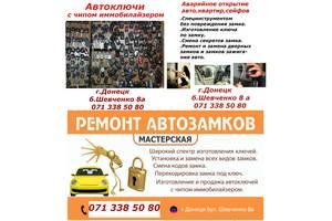 Авто-ключи  с имобилайзером в Донецке