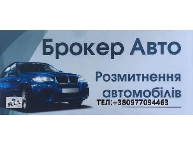 продам Митний брокер бу  в Украине