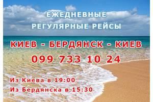 Автобус Киев - Полтава - Днепр - Запорожье - Бердянск