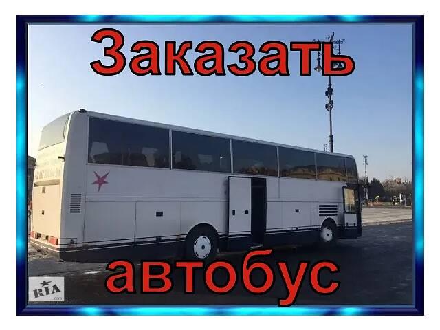 бу Автобусные перевозки/ Пассажирские перевозки  в Украине