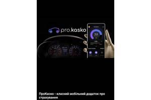 АвтоКаско в приложении онлайн!