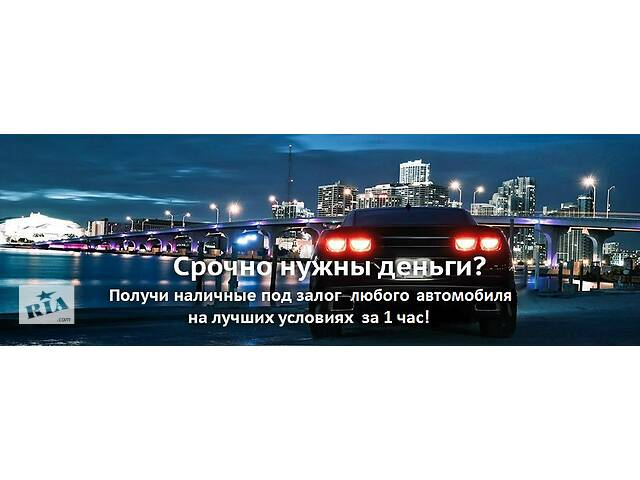 продам Автоломбард с правом езды без стоянки от частного Инвестора бу в Киеве
