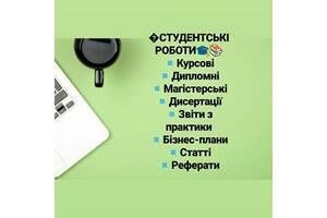 Авторское выполнение магистерских, дипломных, курсовых, статей, рефератов. Проверка на плагиат.