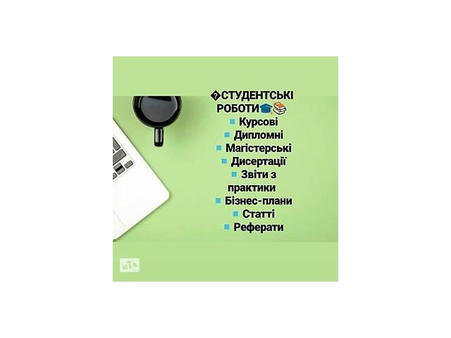 продам Авторское выполнение магистерских, дипломных, курсовых, статей, рефератов. Проверка на плагиат. бу  в Украине