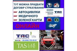 Автострахование автоцивилка КАСКО ОСАГО СК ТАС