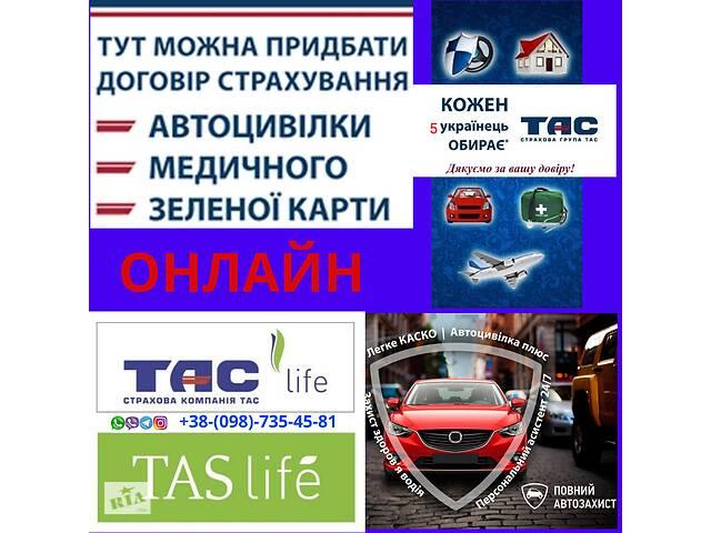 купить бу Автострахование автоцивилка КАСКО ОСАГО СК ТАС в Одессе