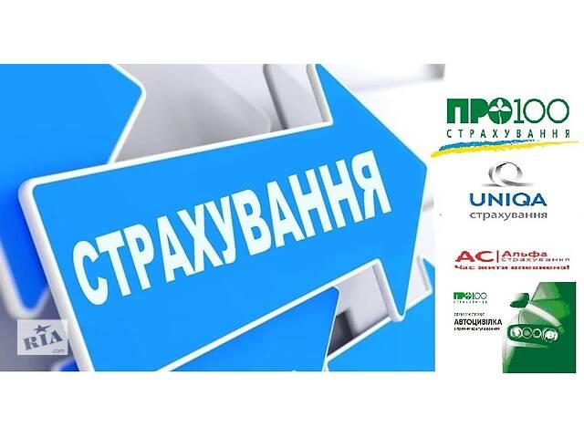 продам АВТОЦИВІЛКА великий вибір СК бу  в Украине