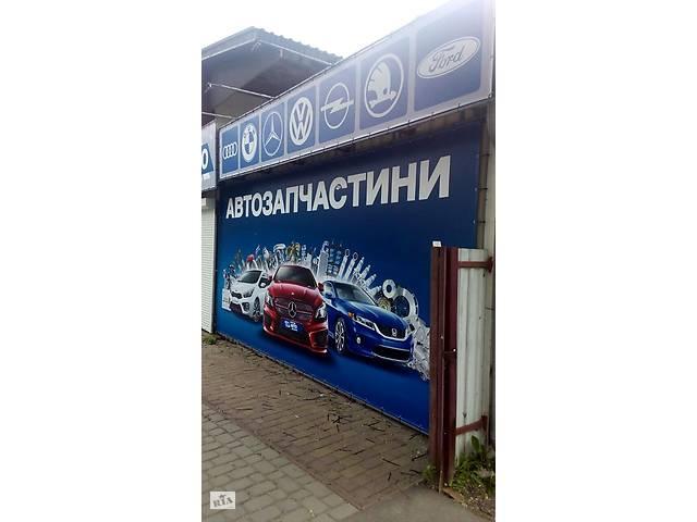 бу Автозапчасти BOSCH (новые)  в Украине