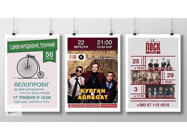 купить бу Баннеры, Афиши, Визитки, Флаеры, Сертификаты  в Украине