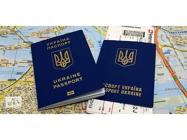 бу Біометричний паспорт терміново  в Украине