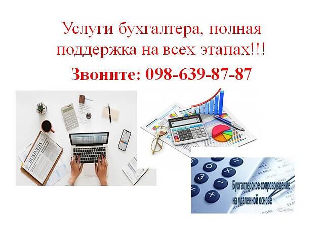 продам Бухгалтерские услуги,удаленная работа,поддержка на каждом этапе развит бу  в Україні