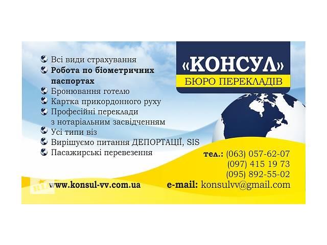 купить бу Бюро переводов Консул Вол.-Вол.  в Украине