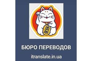 Бюро переводов Днепр Апостиль itranslate.in.ua