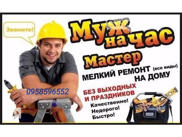 бу Чоловік на годину  в Украине
