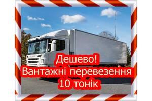 Дешево! Вантажні перевезення / 10 тонік