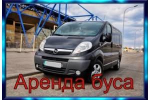 Дешево Vito /Аренда микроавтобуса