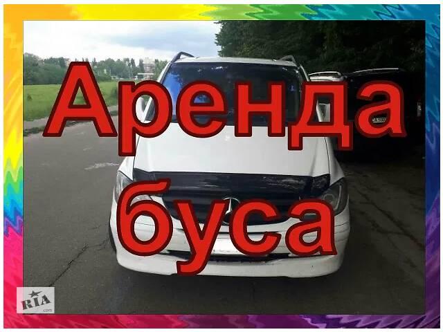 Дешево! Вито Такси микроавтобус- объявление о продаже   в Украине