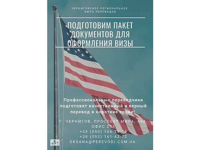 купить бу Документы для абитуриентов в Чернігові