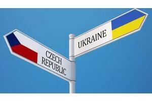Допомога у виготовленні чеської та польської віз