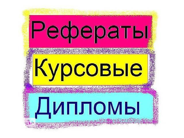 продам Дипломна робота для студентів бу  в Україні