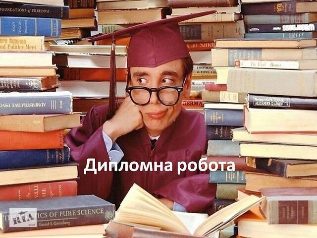 купить бу Дипломная работа парикмахер  в Украине