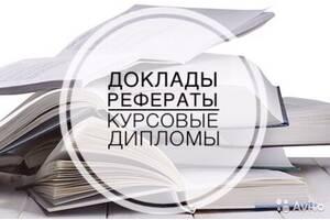 Дипломная работа на заказ, скидка на диплом 500 грн.!!!
