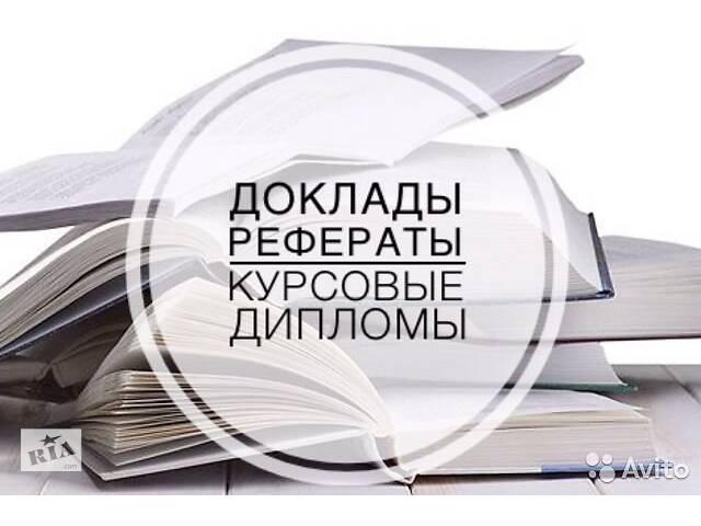 продам Дипломная работа на заказ, скидка на диплом 500 грн.!!! бу  в Украине