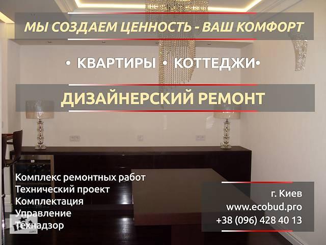 Дизайнерский ремонт квартир в новостройках Киева