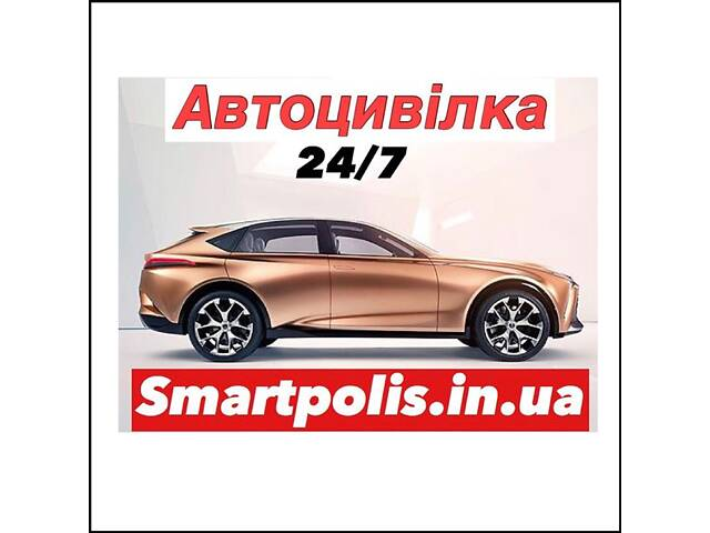 Электронная Автогражданка (ОСАГО)- объявление о продаже   в Украине