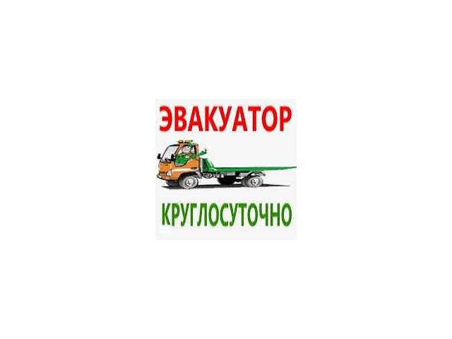 купить бу Эвакуатор  в Украине